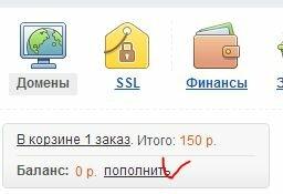 registraciya-domena-popolnenie